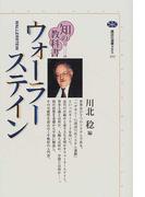 ウォーラーステイン (講談社選書メチエ 知の教科書)(講談社選書メチエ)