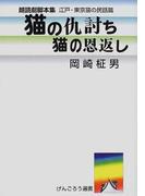 猫の仇討ち・猫の恩返し 朗読劇脚本集江戸東京猫の民話篇