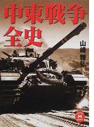 中東戦争全史 (学研M文庫)(学研M文庫)