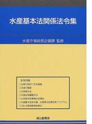 水産基本法関係法令集