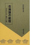 在地論の射程 中世の日本・地域・在地