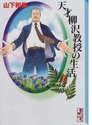 天才柳沢教授の生活 5 (講談社漫画文庫)(講談社漫画文庫)