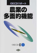 農業の多面的機能 OECDリポート (農政研究センター国際部会リポート)