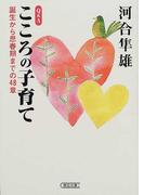 Q&Aこころの子育て 誕生から思春期までの48章 (朝日文庫)(朝日文庫)