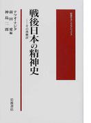 戦後日本の精神史 その再検討 (岩波モダンクラシックス)