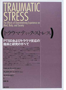 トラウマティック・ストレス PTSDおよびトラウマ反応の臨床と研究のすべて