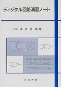 ディジタル回路演習ノート