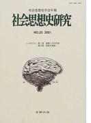 社会思想史研究 社会思想史学会年報 No.25(2001) シンポジウム:第Ⅰ部啓蒙とその外部 第Ⅱ部身体の表象