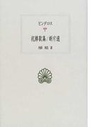 祝勝歌集/断片選 (西洋古典叢書)
