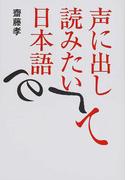 声に出して読みたい日本語 1