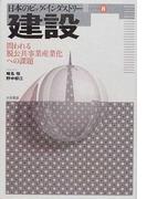 建設 問われる脱公共事業産業化への課題 (日本のビッグ・インダストリー)