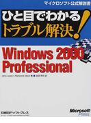 ひと目でわかるトラブル解決!Windows 2000 Professional (マイクロソフト公式解説書)