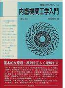 内燃機関工学入門 第2版 (機械工学入門シリーズ)