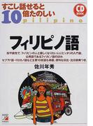 すこし話せると10倍たのしいフィリピノ語 (CD book)
