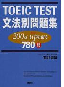 TOEIC TEST文法別問題集 200点upを狙う780問