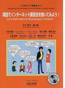 英語でインターネット講習会を開いてみよう! 小学生から高齢者まで (Troika series)
