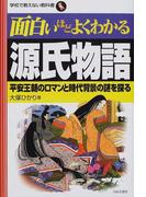 面白いほどよくわかる源氏物語 平安王朝のロマンと時代背景の謎を探る (学校で教えない教科書)