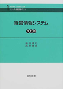 経営情報システム 改訂版 (シリーズ・経営情報システム)