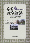 英国住宅物語 ナショナルトラストの創始者オクタヴィア・ヒル伝