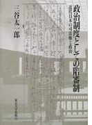 政治制度としての陪審制 近代日本の司法権と政治