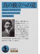 真の独立への道 ヒンド・スワラージ (岩波文庫)(岩波文庫)