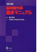 脳神経外科臨床マニュアル 改訂3版