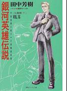 銀河英雄伝説 Vol.16 乱離篇 下 (徳間デュアル文庫)(徳間デュアル文庫)