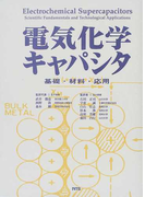 電気化学キャパシタ 基礎・材料・応用