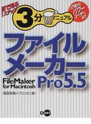 ファイルメーカーPro 5.5 for Macintosh (目で見る1ステップ3分マニュアル)