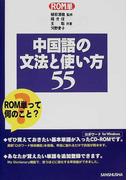 中国語の文法と使い方55 (ROM単)