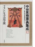 中世思想原典集成 12 フランシスコ会学派