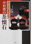 中村楼の茶懐石 京料理の老舗がつくる味と技