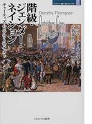 階級・ジェンダー・ネイション チャーティズムとアウトサイダー (MINERVA歴史・文化ライブラリー)