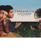カンパネルラ 機械仕掛けの少年の魔法の角笛