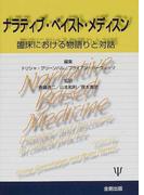 ナラティブ・ベイスト・メディスン 臨床における物語りと対話
