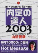 内定の達人 2003年版 薄っぺらな『負け組』就活へ警告!
