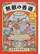 無敵の香港 イラストレイテッド 新装改訂版