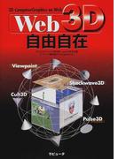 Web3D自由自在