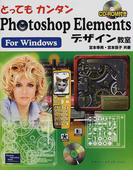 とってもカンタンPhotoshop Elementsデザイン教室 For Windows