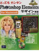 とってもカンタンPhotoshop Elementsデザイン教室 For Macintosh