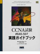 CCNA試験#640−507実践ガイドブック