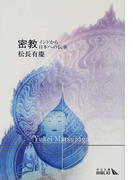密教 インドから日本への伝承 改版 (中公文庫 BIBLIO)(中公文庫)
