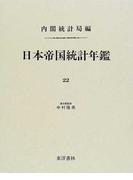 日本帝国統計年鑑 復刻版 22 (近代日本歴史統計資料)