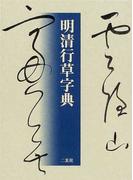明清行草字典