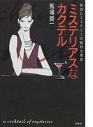 ミステリアスなカクテル 美酒とミステリーの微妙な関係