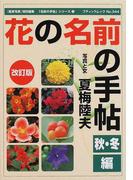 花の名前の手帖 改訂版 秋・冬編 (ブティックムック 「名前の手帖」シリーズ)