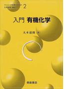 入門有機化学 (ベーシック化学シリーズ)
