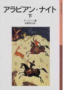 アラビアン・ナイト 新版 下 (岩波少年文庫)(岩波少年文庫)