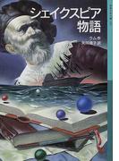 シェイクスピア物語 (岩波少年文庫)(岩波少年文庫)
