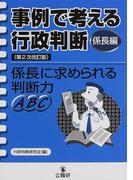 事例で考える行政判断 第2次改訂版 係長編 係長に求められる判断力ABC